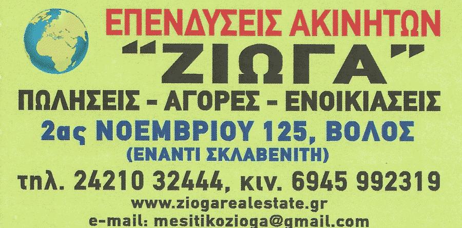 ΜΕΣΙΤΙΚΟ ΓΡΑΦΕΙΟ - ΕΠΕΝΔΥΣΕΙΣ ΑΚΙΝΗΤΩΝ ΖΙΩΓΑ